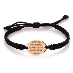 Rose Gold Plated Ayat Al Kursi Bracelet