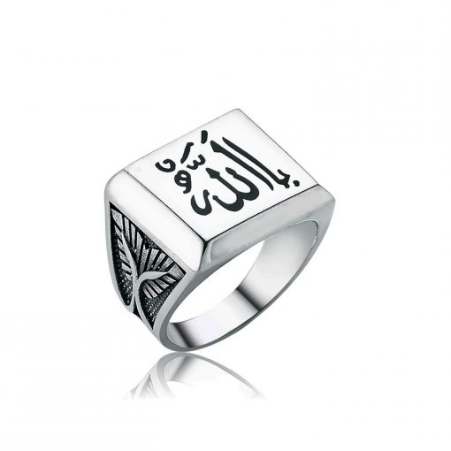 Allah Written Islamic Silver Ring